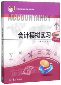 送书签qs-9787040518795-会计模拟实习(第四版)(会计专业)