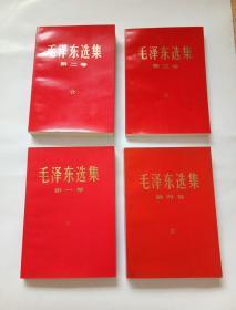 毛泽东选集(第1――4卷,红皮,均为1967年内蒙古第一次印刷,品相相当好,见书影)
