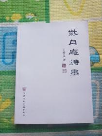紫月庵诗画(王祥之签赠本)。