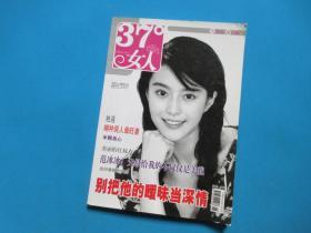 37º  女人   【合订本】总第25、26期  (封面人物  范冰冰)