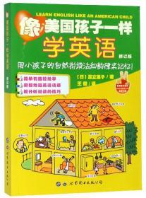 像美国孩子一样学英语