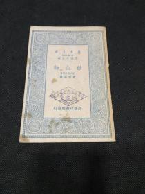 万有文库:微生物(1935年1版1印)