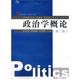政治学概论(第二版)
