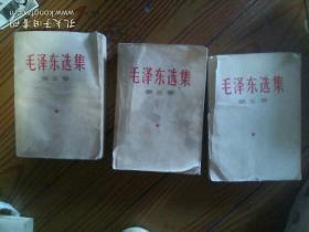 毛泽东选集三本合售