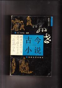 足本三言全像古今小说(第1卷至第40卷,1993年1版1印)