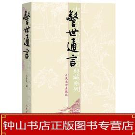 中国古典小说插图典藏系列:警世通言