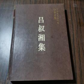 中国社会科学院学者文集-吕叔湘集