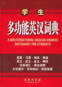 正版新书学生多功能英汉词典 童之仪 主编 9787517601159 商务国