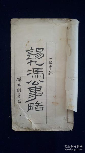 山西太谷赵铁山代表作《锡九冯公事略》一册全。太谷东怀远村晋商文献。赵铁山学何绍基之代表作。稀见,可开发票。