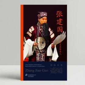 中国京剧传承人--张建国-国韵承传