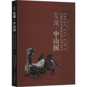 发现·中山国 成都金沙遗址博物馆,河北博物院,河北省文物研究所