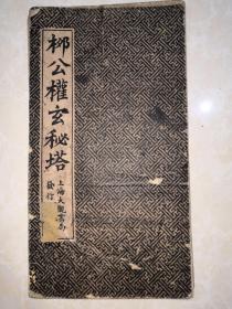 柳公权玄秘塔(经折本)
