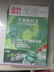 南都周刊·生活 2007年第174期:生命教科书【编号51】