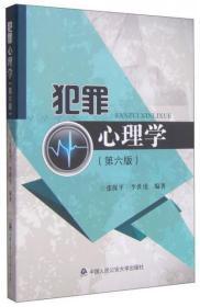 正版 犯罪心理学(第六版)张保平 中国人民公安大学出版社 9787565321429