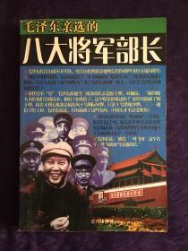 毛泽东亲选的八大将军部长
