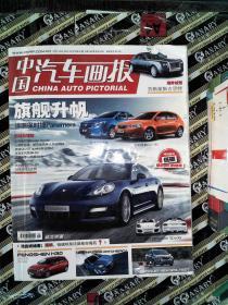 中国汽车画报 2010.2