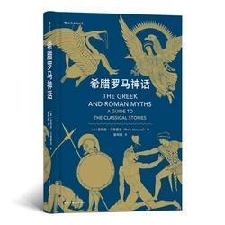 希腊罗马神话