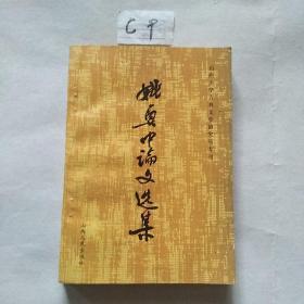 姚奠中论文选集
