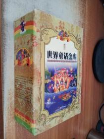 世界童话金库  全4册