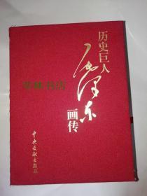 历史巨人  毛泽东画传   (盒装 全五册)