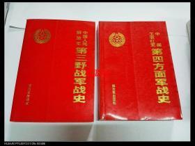 中国人民解放军第三野战军战史+中国工农红军第四方面均战史(2册合售【馆藏】包中通快递发货