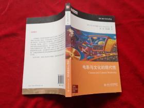 电影与文化的现代性(2012年1版1印)