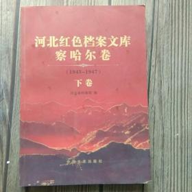 河北红色档案文库察哈尔卷 下卷