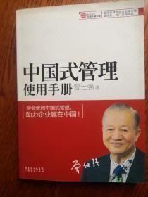 曾仕强 :中国式管理使用手册 [平装]