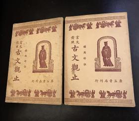 1912年广益书局 言文对照 古文观止二,三卷