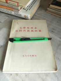 毛泽东同志论国内民族问题