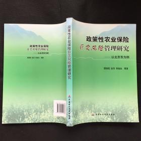 政策性农业保险巨灾风险管理研究:以北京市为例
