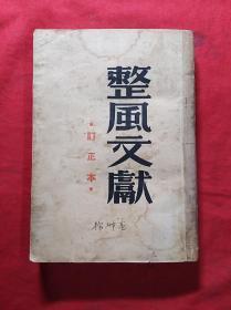 整风文献(订正本)(1950年繁体竖版)