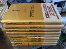 明朝那些事儿1-9册精装典藏版 当年明月明朝那些事儿全套9册带注解