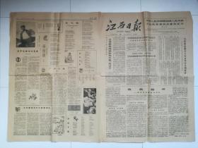 江西日报 1979年7月9日,1—4版