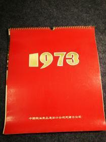 1973年挂历(尺寸38x33)