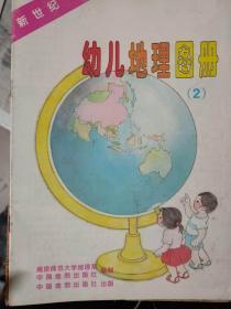 《新世纪幼儿地理图册(2)》地球上的五带、大洲和大洋、国家和国旗、世界人种、世界著名建筑、世界野生动物.........