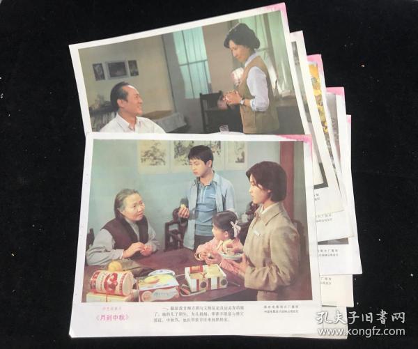 经典电影剧照 -彩色故事片《 月到中秋 》1套8张(小8开)全。