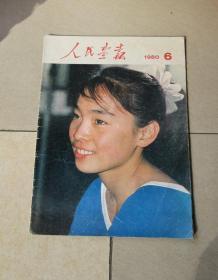 人民画报 1980.6
