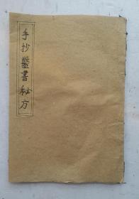 清代或民国手抄医书秘方。