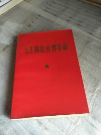 毛主席论世界革命(红皮压膜)