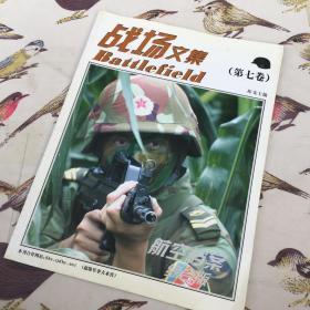 战场文集(第七卷)