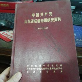 中国共产党山东省临清市组织史资料(1931--1987) 仅印1000册.