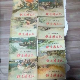 铁道游击队连环画
