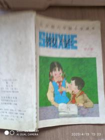 全日制六年制小学课本数学第六册