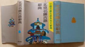 1992年2印《北京名胜古迹辞典》(大32开精装,多风物图,品好)