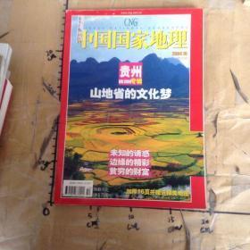 中国国家地理.2004.10总第528期