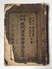 日华对译现代日本语会话文法