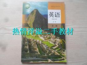 普通高中教科书英语必修第一册