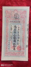 清朝银票(营口)