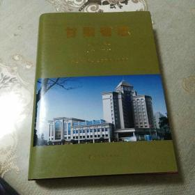 甘肃省志《检验检疫志》(1957一2010)